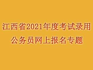 江西省2021年度考��用公(gong)��T�W(wang)上�竺��n}